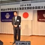 2014.6.28.道支部総会2